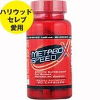 メタボスピードX(ガラナ/ビターオレンジ配合) 60粒