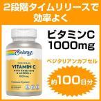 【送料込みのポッキリ価格】 ビタミンC サプリメント 1000mg(2段階タイムリリース型) Solaray社 ¬