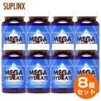 【8個セット】水素サプリメント メガハイドレート(マイナス水素イオンサプリ) 60粒 TOP1 ¬
