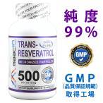 トランス レスベラトロール 500mg  60粒(カプセル)/42778
