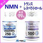 【お得なセット】NMN エヌエムエヌ 250mg + トランスレスベラトロール 500mg/42782