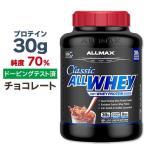 ホエイプロテイン オールマックス 100% ホエイプロテイン チョコレート 5LB 2.27kg