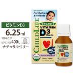 ★★★超特価★★★ビタミンD サプリメント オーガニック ビタミンD3 乳幼児用 10ml【ベリー風味】