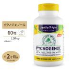 【1粒150mg!高含有】ピクノジェノール 150mg 60粒  supplement