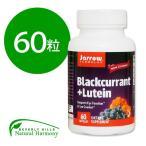 見ないと損!!【大幅値引き★】ルテイン サプリメント ブラックカラント(カシス)+ルテイン 60粒  supplement