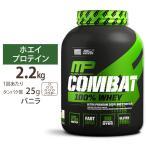 【最安値挑戦中★】コンバット 100% ホエイ プロテイン 2.2kg  バニラ protein