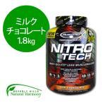 ■Nitro tech ニトロテック ミルクチョコレート 1.8kg