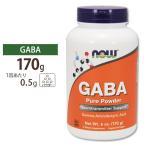 【最安値挑戦中★】GABA ギャバ配合 サプリメント ギャバ(GABA) 100%ピュアパウダー 170g