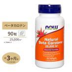 【最安値挑戦中★】ナチュラル ベータカロテン 25000IU  90粒 supplement