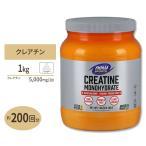 送料無料 クレアチンモノハイドレート 100%ピュアパウダー 1000g NOW Foods ナウフーズ