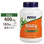 EGCg 緑茶エキス 400mg 180粒 ベジタブルカプセル NOW Foods