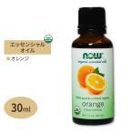 オレンジ エッセンシャルオイル 30ml オーガニック NOW Foods ナウフーズ ■P1016