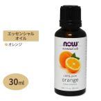 エッセンシャルオイル 精油  オレンジ たっぷり使える大瓶30ml
