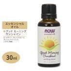グッドモーニング サンシャイン オイル ブレンド 30ml NOW Foods(ナウフーズ)