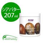 シアバター 207ml NOW Foods ナウフーズ