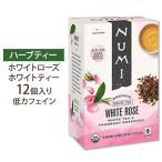 ホワイトローズ ホワイトティー オーガニック 16回分 Numi Tea(ヌミティー)