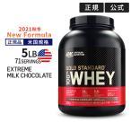 [正規代理店] ゴールドスタンダード 100%ホエイ プロテイン エクストリームミルクチョコ味 2.27kg
