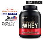 【正規代理店】ゴールドスタンダード 100% ホエイプロテイン ダブルリッチチョコレート 2.27kg
