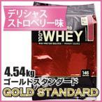 プロテイン ホエイ ゴールドスタンダード ストロベリー 4.54kg BCAA オプチマム protein