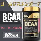 【正規代理店】BCAA パウダー ゴールドスタンダードウォーターメロン 28回分