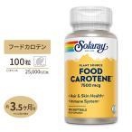【超限定】特別クーポン配布中★SOLARAY マルチカロテノイド(カロチノイド) 25000IU 100粒