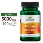 ビオチン ビタミンH  5000mcg  5mg