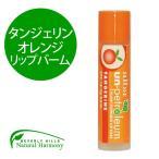 タンジェリンオレンジ アン・ペトロレウム SPF 18 リップバーム 4.2g