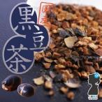 【めぐりめぐって黒豆茶】「めぐり」に黒い色素!黒豆茶