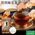 黒ごま麦茶 5g×40包 1200円 ゴマペプチド ノンカフェイン 麦茶 むぎちゃ ムギ茶 ゴマ 八重撫子