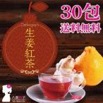 ショッピング紅茶 デコポン生姜紅茶 30包【PPTB】