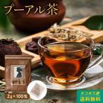 プーアル茶(プアール/プーアール/黒茶)200g(2g×100包(目安包数))【PPTB】
