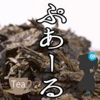 ぷあーる茶(ぷーある/ぷーあーる/黒茶)30包500円 メール便送料無料【PPTB】