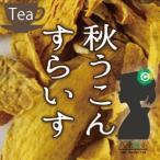 秋ウコン茶A級(アキウコン / あきうこん / 秋鬱金 / ターメリック)100g メール便送料無料