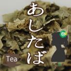 アシタバ茶A級国産(明日葉/あしたば/八丈草/アンゼリカ)15g メール便送料無料