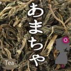 あま茶(甘茶/あまちゃ/アマチャ)15g メール便送料無料