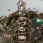 あまちゃづる茶(アマチャヅル / 甘茶蔓 / スイートティー)100g メール便送料無料