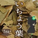 イチョウ茶(銀杏/いちょう)100g メール便送料無料