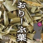 オリーブティー(オリーブ葉茶/ユカンラン)100g メール便送料無料