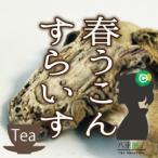 春ウコン茶(はるうこん / 春鬱金 / 姜黄)100g メール便送料無料