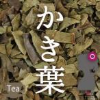 柿葉茶(カキハ/柿の葉/カキノハ)100g メール便送料無料