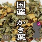 柿の葉茶国産(柿葉/カキハ/カキの葉)20g 送料無料