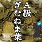 ギムネマ茶A級(ぎむねま/ギムネマシルベスタ)100g メール便送料無料【PPLT】