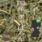 ギャバロン茶(ぎゃばろん/ギャバロン)100g メール便送料無料