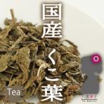 国産クコ葉茶(枸杞葉/クコヨウ)100g メール便送料無料