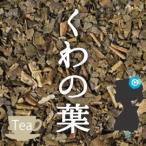 クワ茶(桑の葉)業務用1500g 送料無料