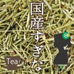 ホーステールティー国産(すぎな茶/スギナ茶)15g メール便送料無料