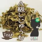 シジュウム茶A級(グァバ茶)100g �
