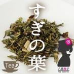 スギ茶(すぎ茶/杉の葉茶)100g メール便送料無料