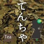 テン茶(甜茶/てんちゃ)業務用1500g 送料無料