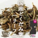 どくだみ茶国産(ドクダミ茶)100g ネコポス送料無料 OM